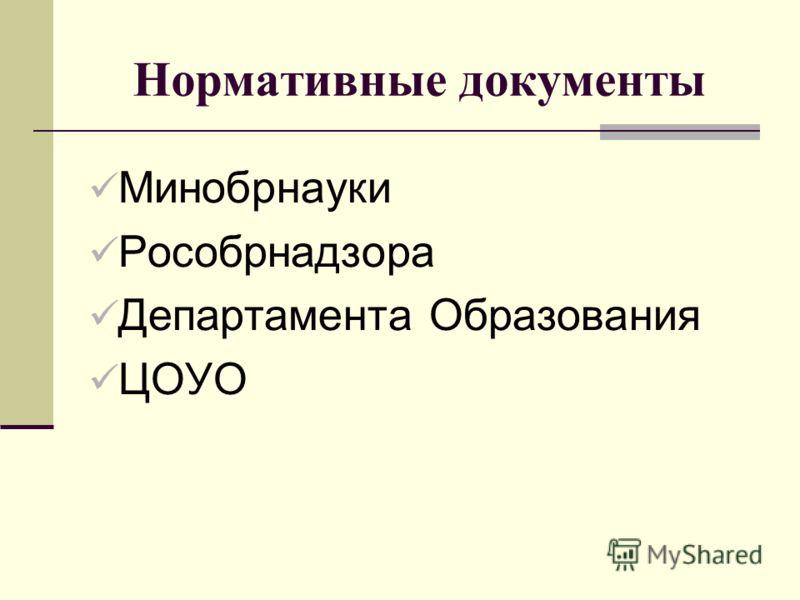 Нормативные документы Минобрнауки Рособрнадзора Департамента Образования ЦОУО