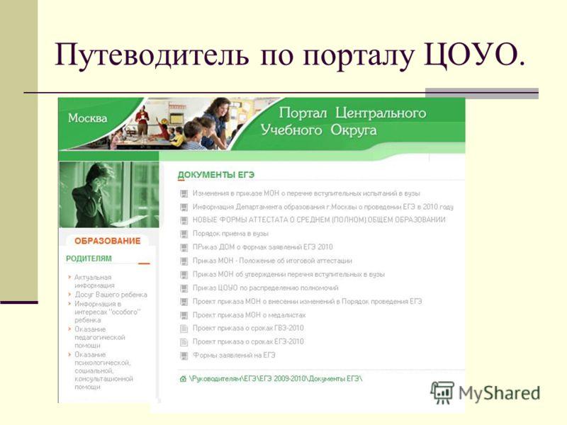 Путеводитель по порталу ЦОУО.