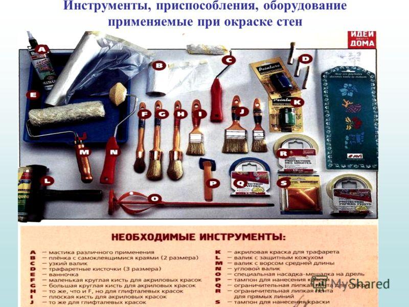 Инструменты, приспособления, оборудование применяемые при окраске стен