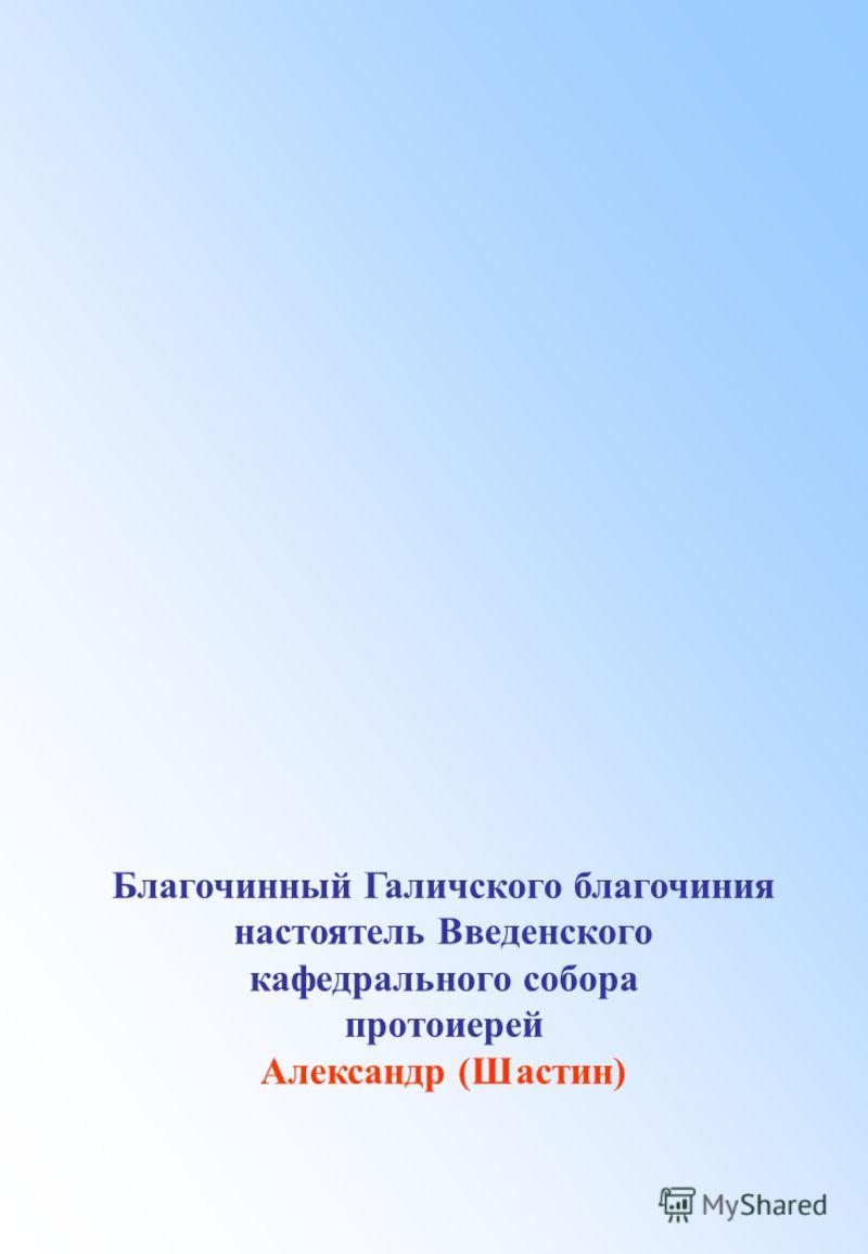 Благочинный Галичского благочиния настоятель Введенского кафедрального собора протоиерей Александр (Шастин)