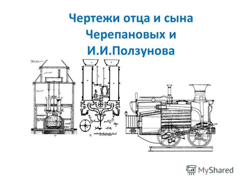 Чертежи отца и сына Черепановых и И.И.Ползунова