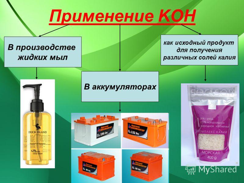 Применение KOH В производстве жидких мыл как исходный продукт для получения различных солей калия В аккумуляторах