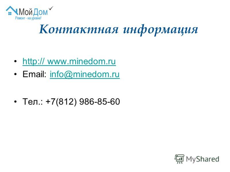 Контактная информация http:// www.minedom.ru Email: info@minedom.ruinfo@minedom.ru Тел.: +7(812) 986-85-60