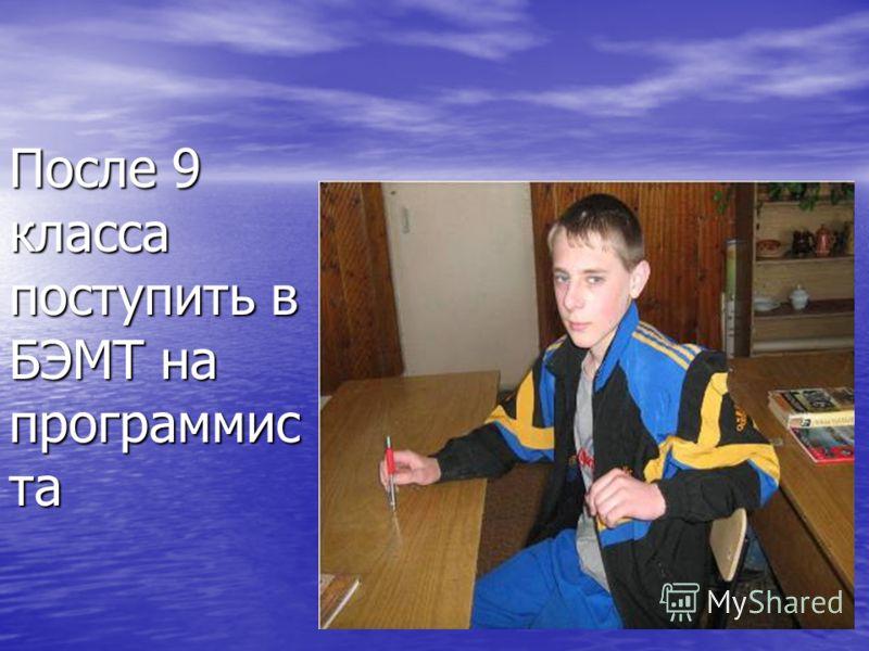 люди разных после какого класса лучше идти года Владивостоке третий