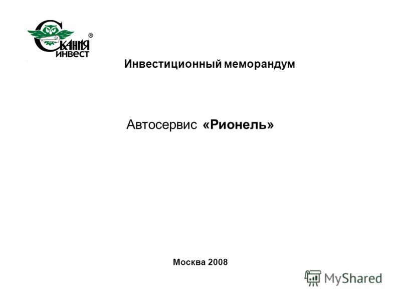 Инвестиционный меморандум Автосервис «Рионель» Москва 2008