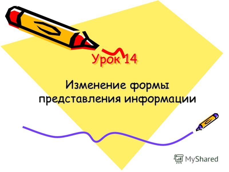 Урок 14 Изменение формы представления информации