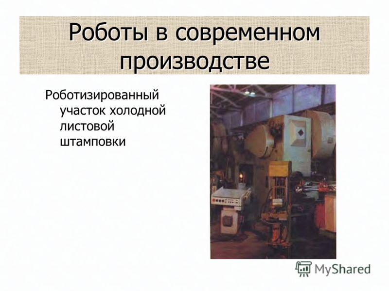 Роботы в современном производстве Роботизированный участок холодной листовой штамповки