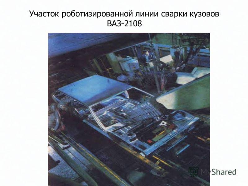 Участок роботизированной линии сварки кузовов ВАЗ-2108
