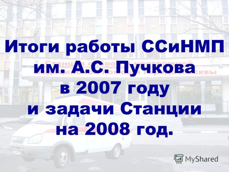 1 Итоги работы ССиНМП им. А.С. Пучкова в 2007 году и задачи Станции на 2008 год.