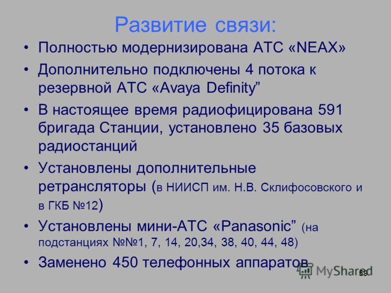 59 Развитие связи: Полностью модернизирована АТС «NEAX» Дополнительно подключены 4 потока к резервной АТС «Avaya Definity В настоящее время радиофицирована 591 бригада Станции, установлено 35 базовых радиостанций Установлены дополнительные ретранслят