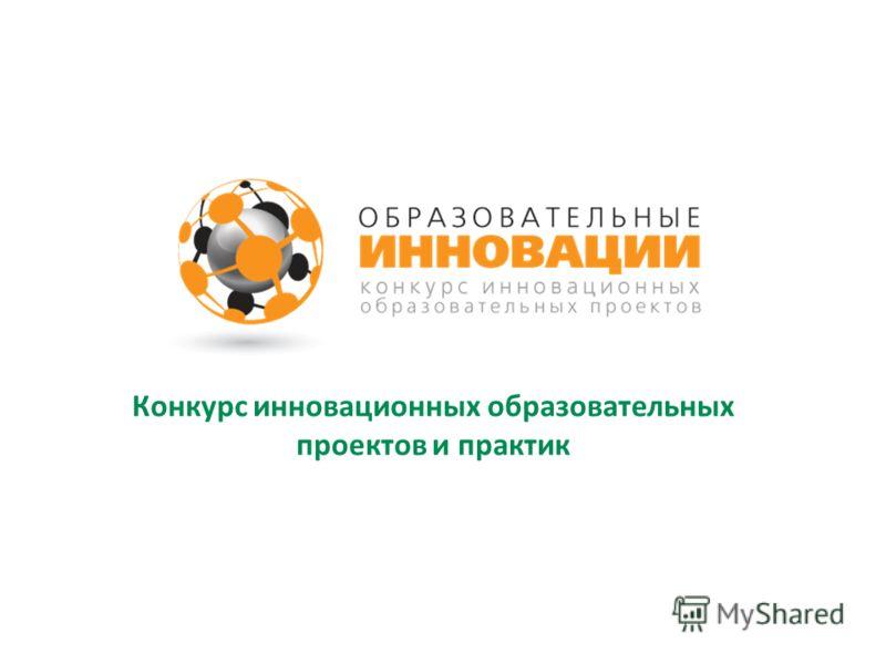 Конкурс инновационных образовательных проектов и практик