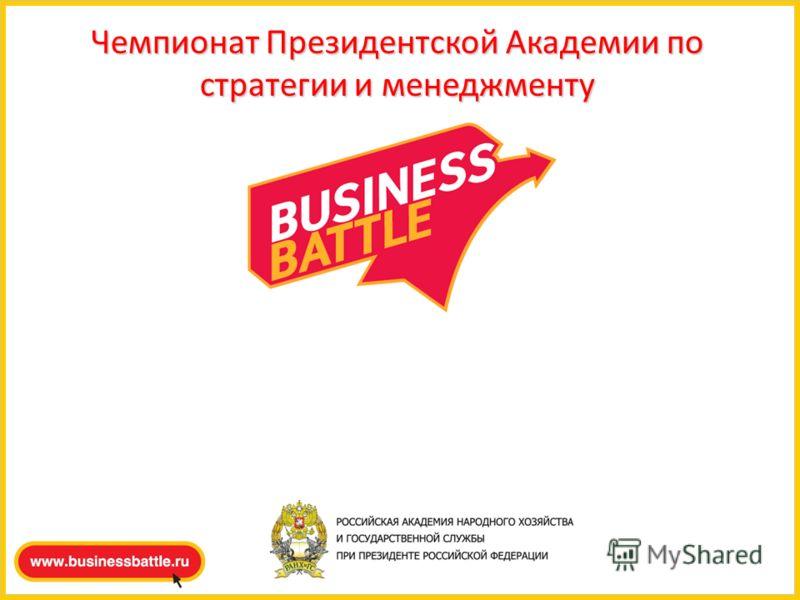 Чемпионат Президентской Академии по стратегии и менеджменту