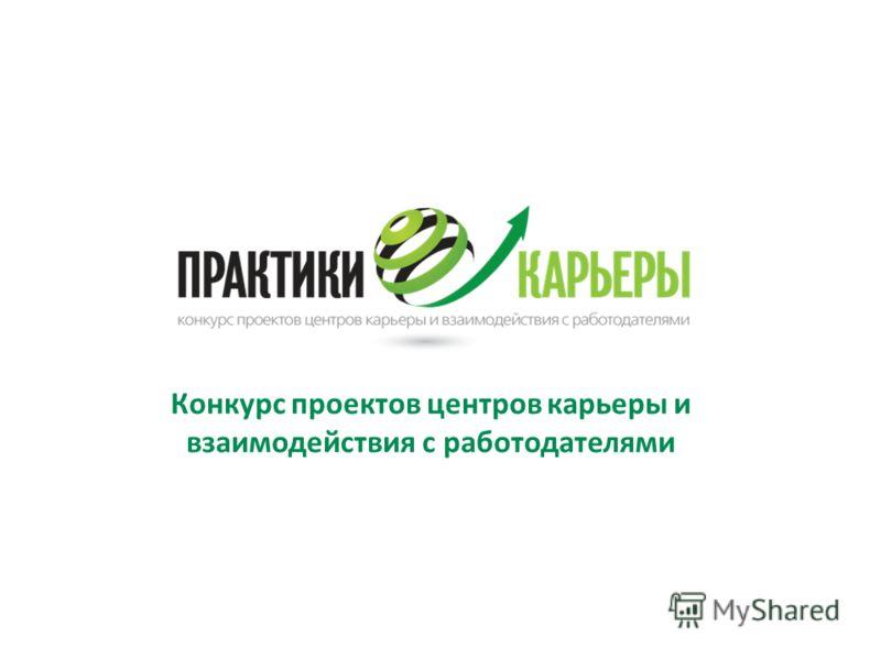Конкурс проектов центров карьеры и взаимодействия с работодателями