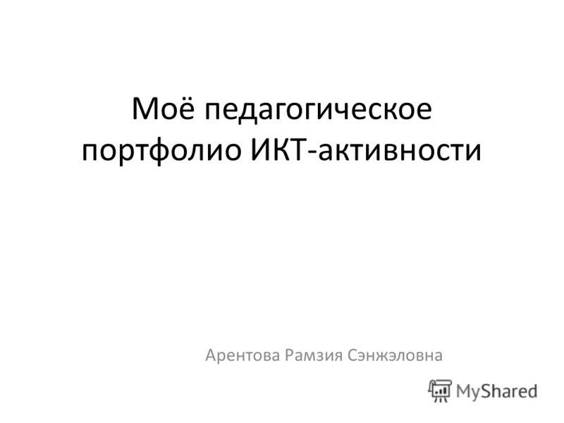 Моё педагогическое портфолио ИКТ-активности Арентова Рамзия Сэнжэловна