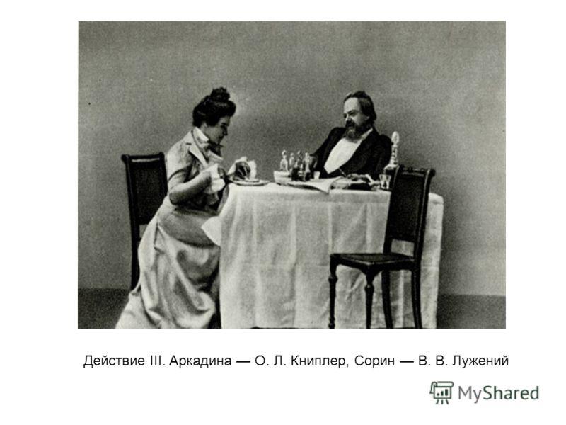 Действие III. Аркадина О. Л. Книплер, Сорин В. В. Лужений