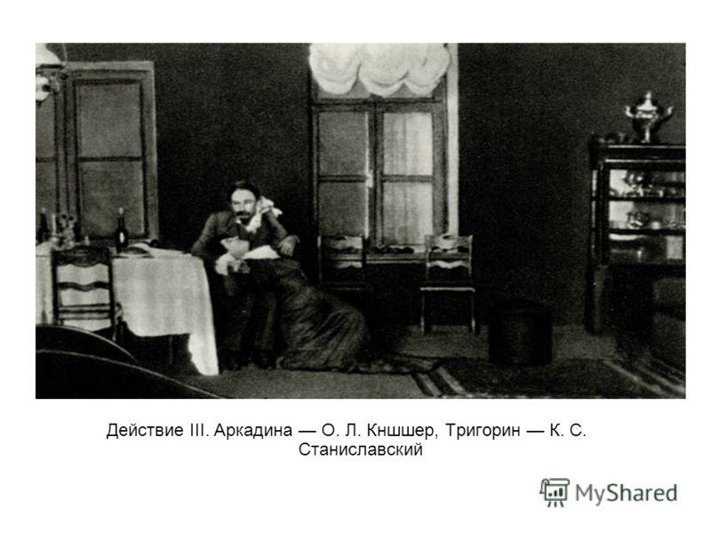 Действие III. Аркадина О. Л. Кншшер, Тригорин К. С. Станиславский