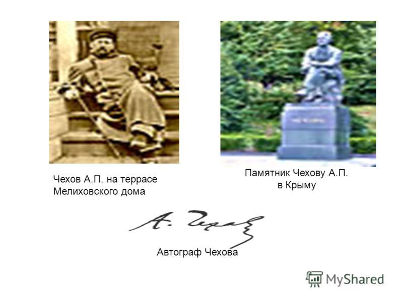 Чехов А.П. на террасе Мелиховского дома Памятник Чехову А.П. в Крыму Автограф Чехова