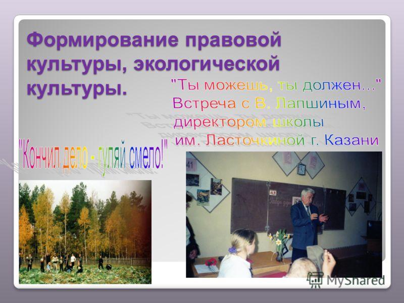 Направления учебно - воспитательной деятельности. Познавательная деятельность.