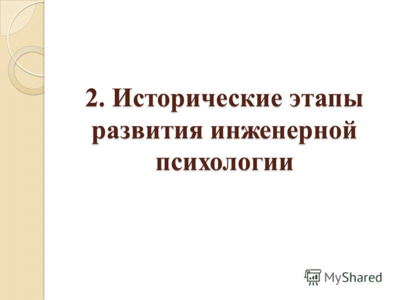 2. Исторические этапы развития инженерной психологии