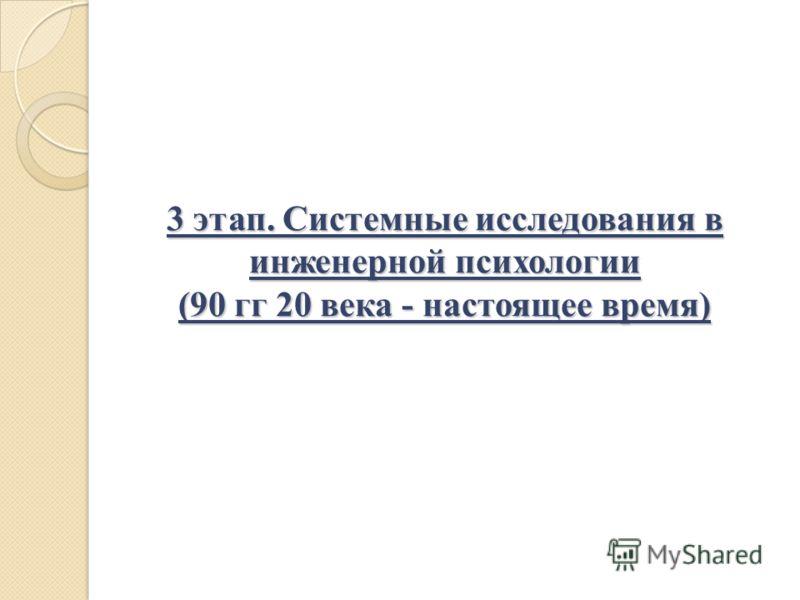 3 этап. Системные исследования в инженерной психологии (90 гг 20 века - настоящее время)