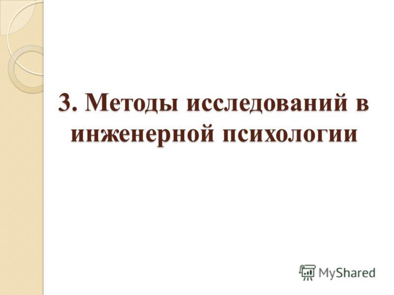 3. Методы исследований в инженерной психологии