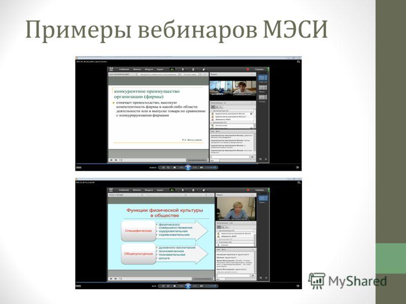 Примеры вебинаров МЭСИ