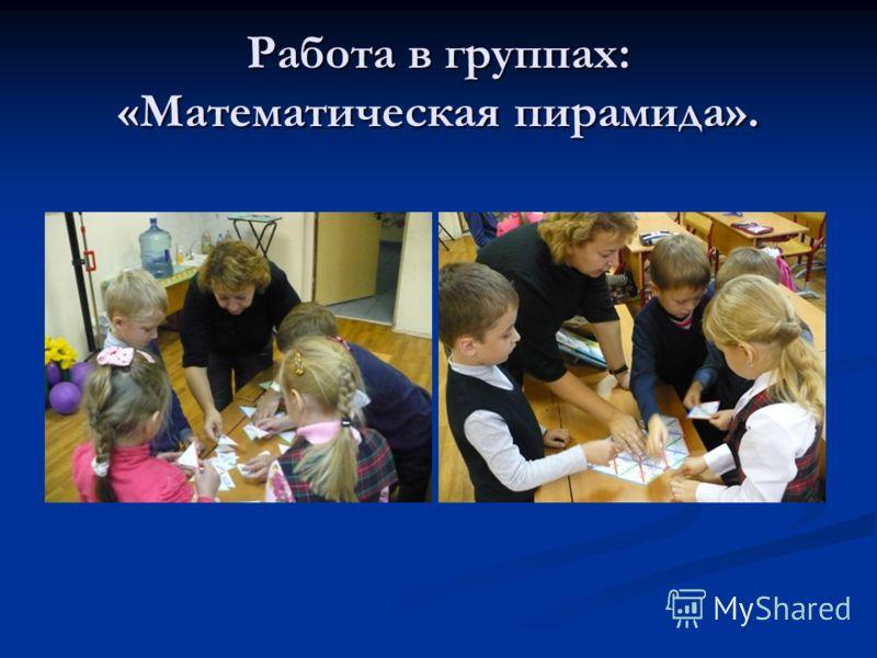 Работа в группах: «Математическая пирамида».