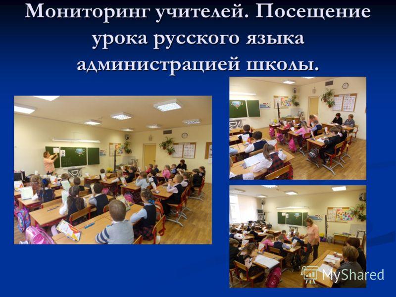 Мониторинг учителей. Посещение урока русского языка администрацией школы.