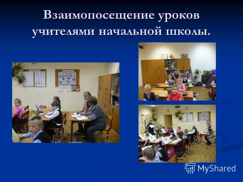 Взаимопосещение уроков учителями начальной школы.