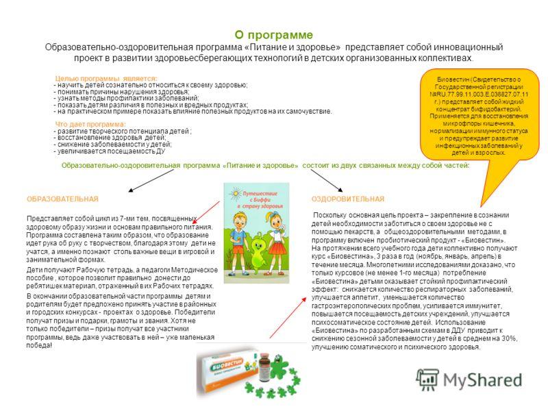 О программе Образовательно-оздоровительная программа «Питание и здоровье» представляет собой инновационный проект в развитии здоровьесберегающих технологий в детских организованных коллективах. Целью программы является: - научить детей сознательно от