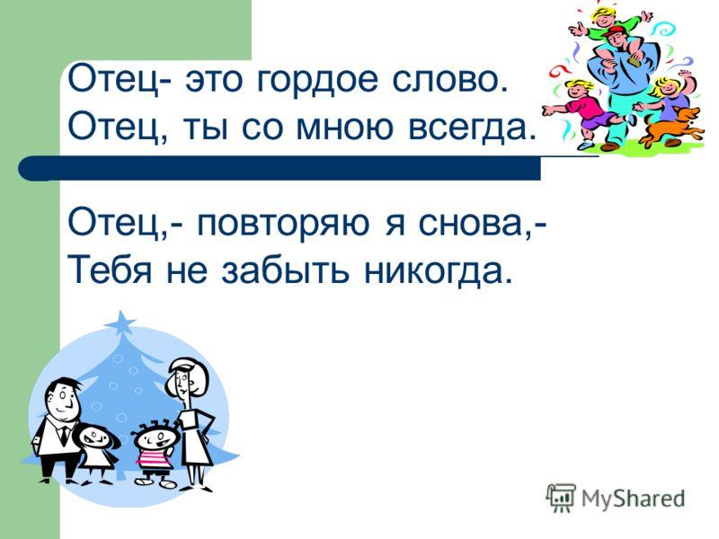 Роль отца в воспитании детей. Родительское собрание в 7в классе 20. 02. 2010 г