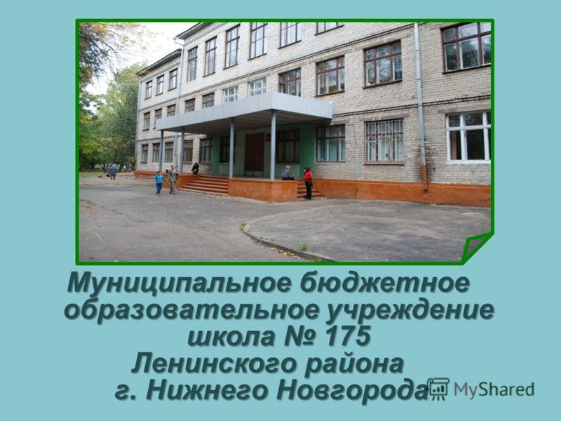Муниципальное бюджетное образовательное учреждение школа 175 Ленинского района г. Нижнего Новгорода г. Нижнего Новгорода