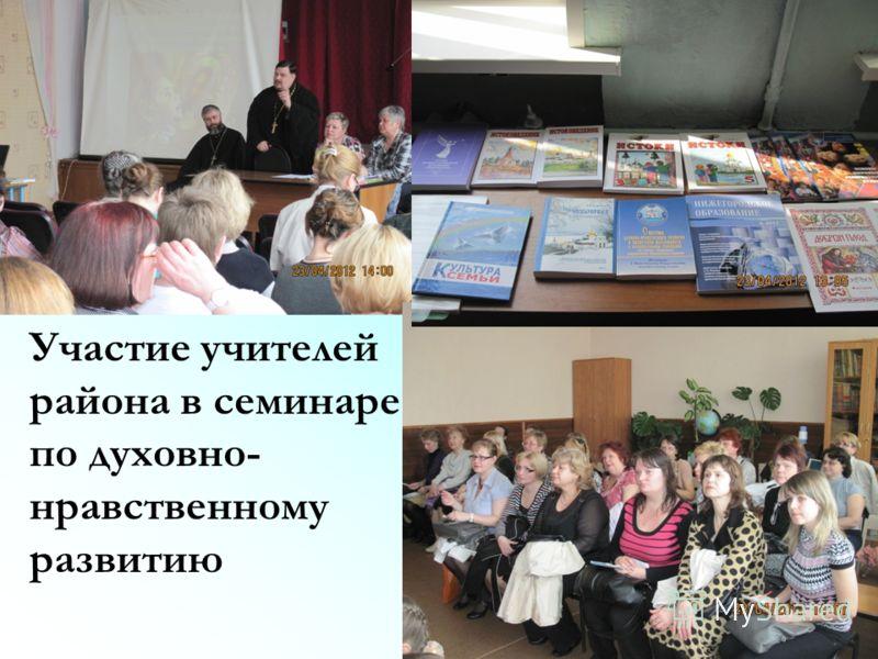 Участие учителей района в семинаре по духовно- нравственному развитию
