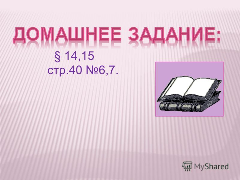 § 14,15 стр.40 6,7.