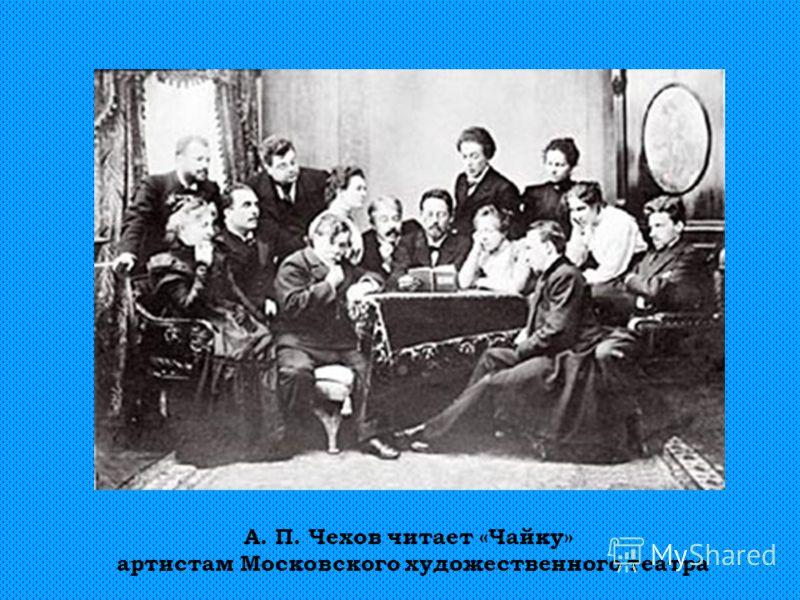 А. П. Чехов читает «Чайку» артистам Московского художественного театра