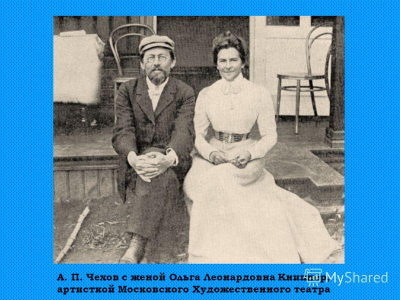 А. П. Чехов с женой Ольга Леонардовна Книппер, артисткой Московского Художественного театра