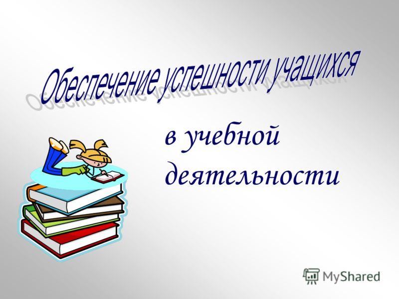 в учебной деятельности