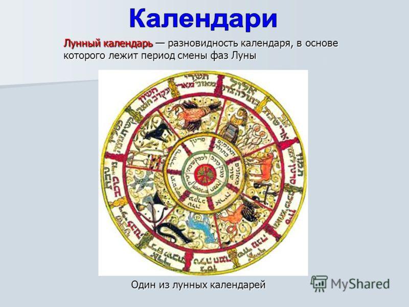Лунный календарь разновидность календаря, в основе которого лежит период смены фаз Луны Один из лунных календарей
