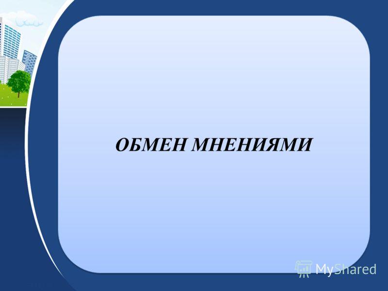 ОБМЕН МНЕНИЯМИ