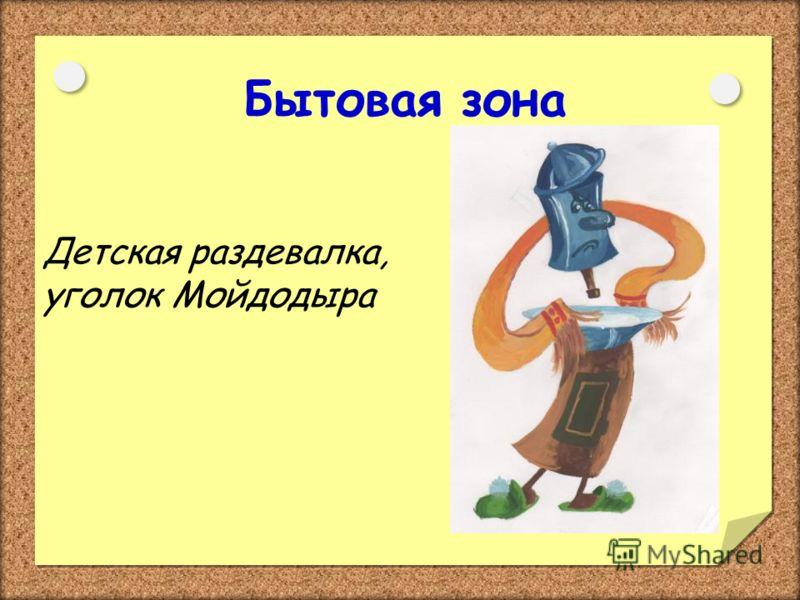 Детская раздевалка, уголок Мойдодыра Детская раздевалка, уголок Мойдодыра Бытовая зона
