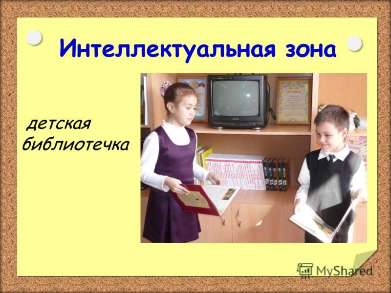 детская библиотечка детская библиотечка Интеллектуальная зона