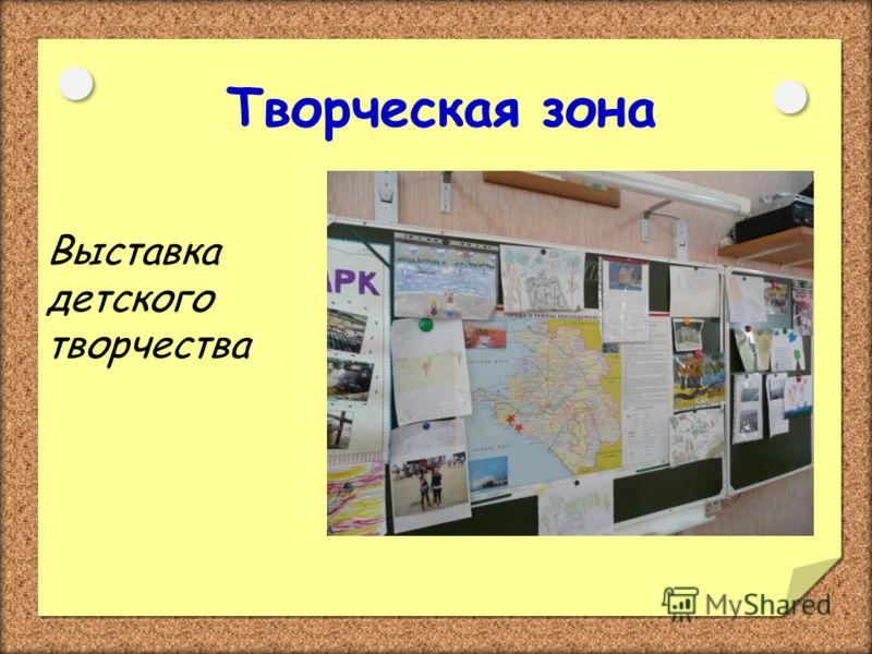 Выставка детского творчества Выставка детского творчества Творческая зона