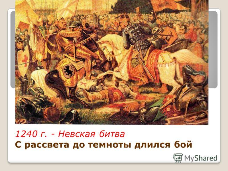 1240 г. - Невская битва С рассвета до темноты длился бой