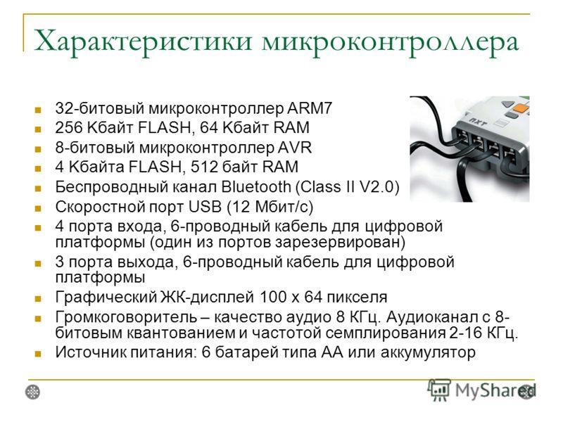 Характеристики микроконтроллера 32-битовый микроконтроллер ARM7 256 Kбайт FLASH, 64 Kбайт RAM 8-битовый микроконтроллер AVR 4 Kбайта FLASH, 512 байт RAM Беспроводный канал Bluetooth (Class II V2.0) Скоростной порт USB (12 Mбит/с) 4 порта входа, 6-про