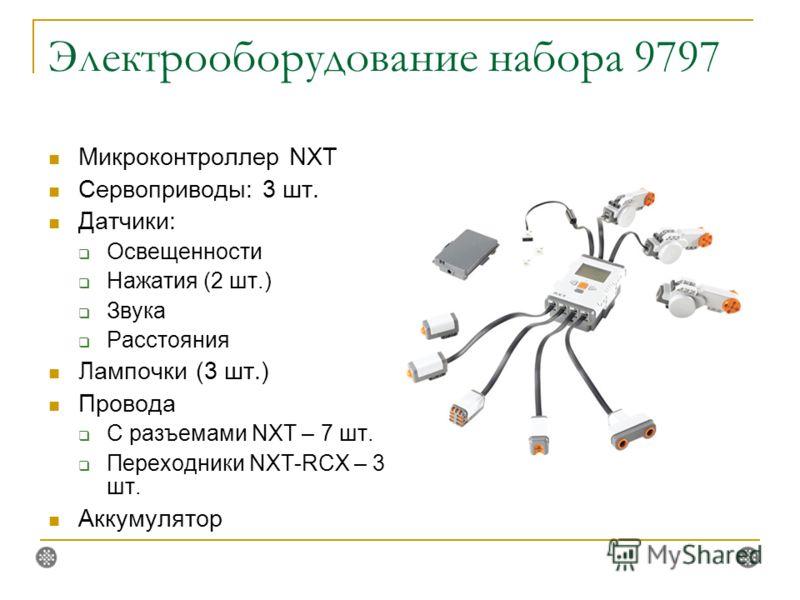 Электрооборудование набора 9797 Микроконтроллер NXT Сервоприводы: 3 шт. Датчики: Освещенности Нажатия (2 шт.) Звука Расстояния Лампочки (3 шт.) Провода С разъемами NXT – 7 шт. Переходники NXT-RCX – 3 шт. Аккумулятор
