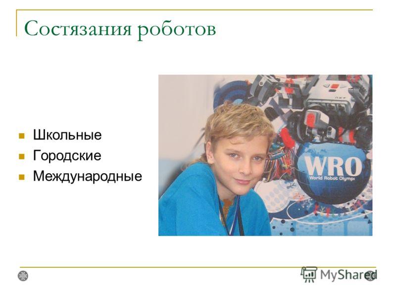 Состязания роботов Школьные Городские Международные