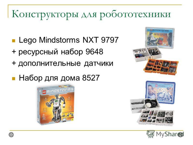 Конструкторы для робототехники Lego Mindstorms NXT 9797 + ресурсный набор 9648 + дополнительные датчики Набор для дома 8527