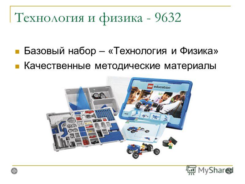 Технология и физика - 9632 Базовый набор – «Технология и Физика» Качественные методические материалы
