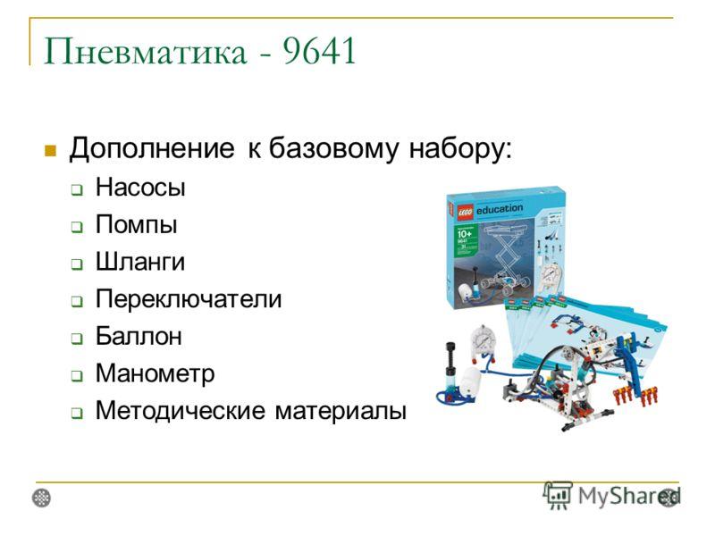 Пневматика - 9641 Дополнение к базовому набору: Насосы Помпы Шланги Переключатели Баллон Манометр Методические материалы