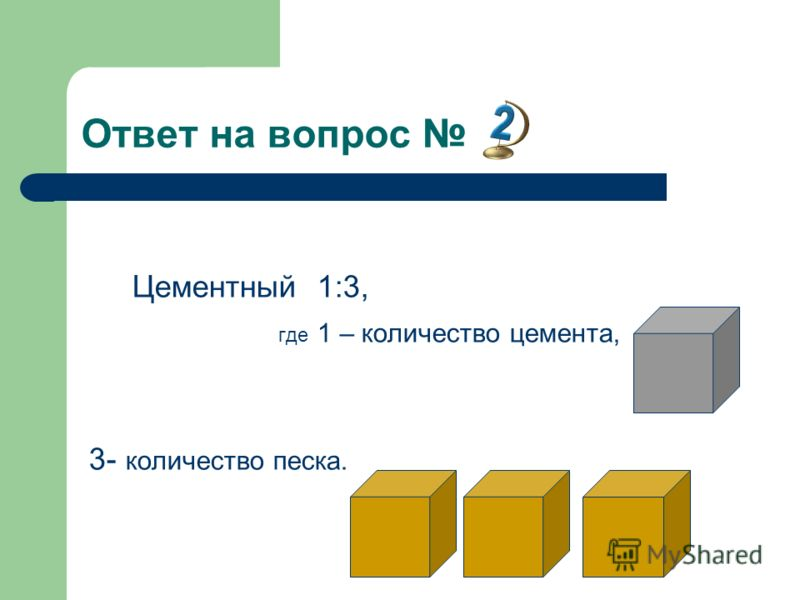 Ответ на вопрос Цементный 1:3, где 1 – количество цемента, 3- количество песка.